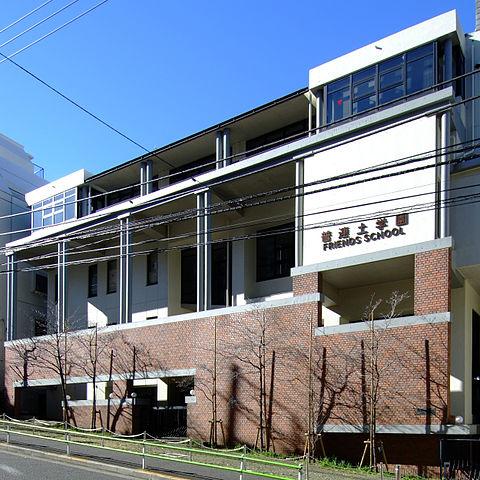 東京都女子-普連土学園校舎