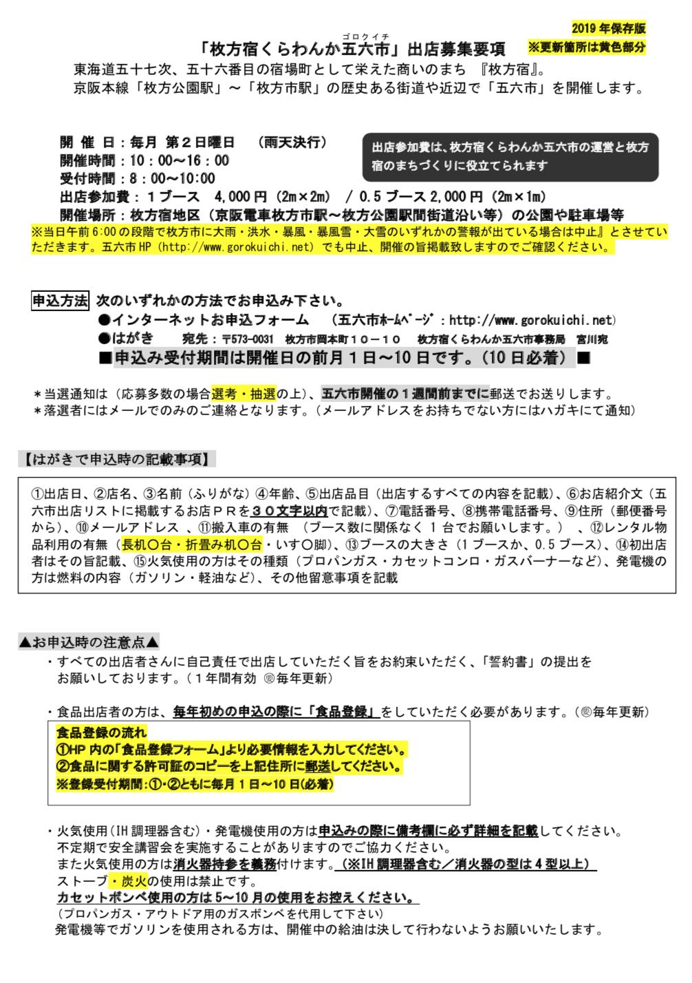f:id:gorokuichi:20181130184922p:plain