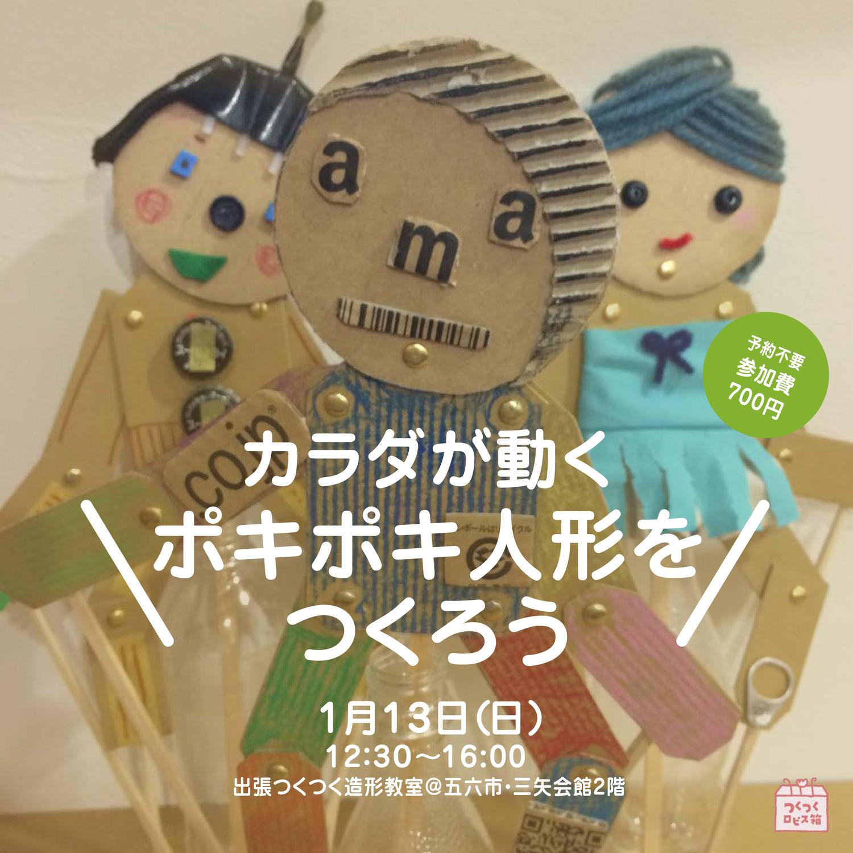 f:id:gorokuichi:20190108130713j:plain