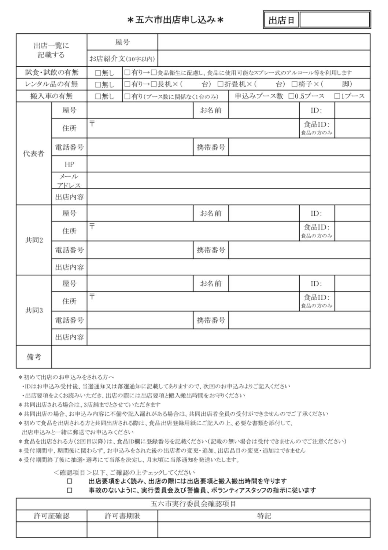 f:id:gorokuichi:20190131140226p:plain