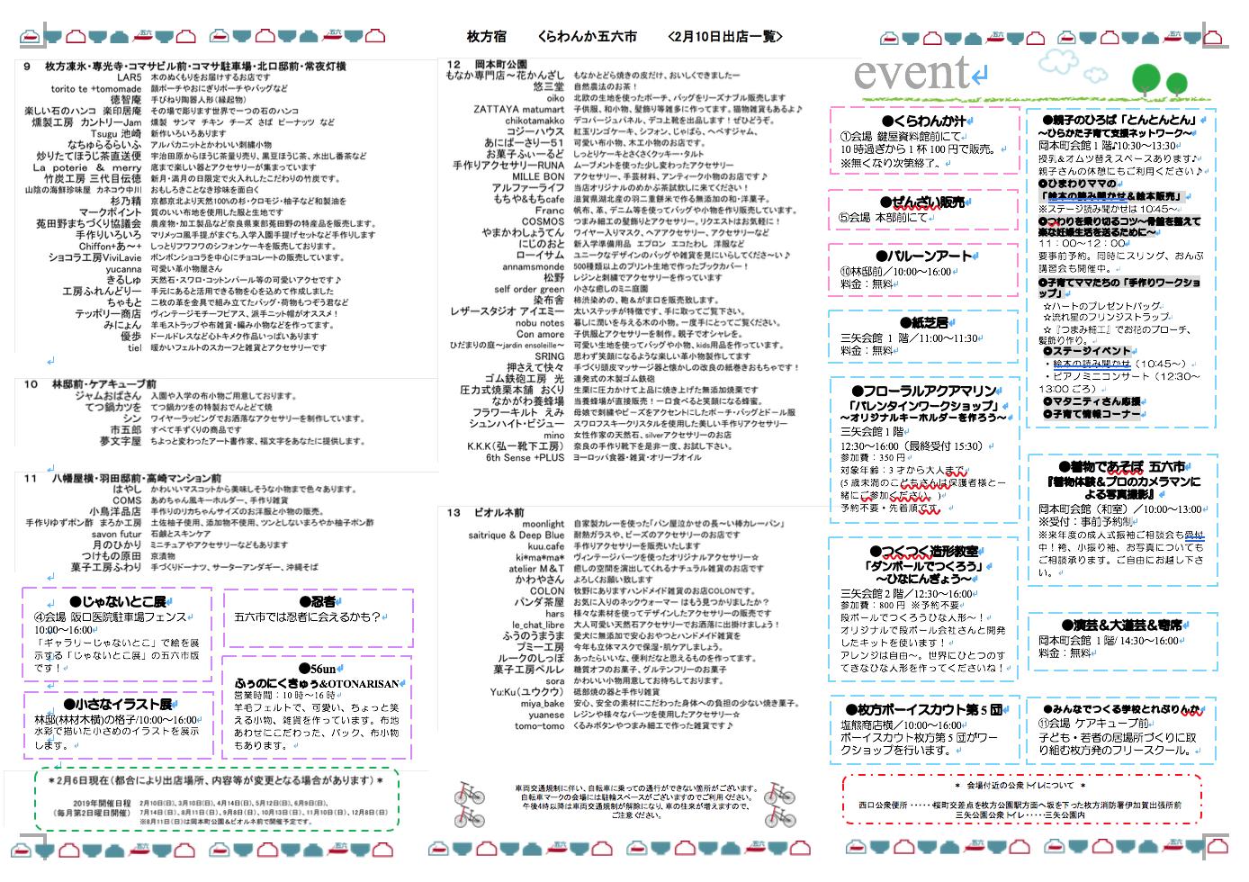 f:id:gorokuichi:20190206133447p:plain