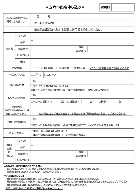 f:id:gorokuichi:20190425121643p:plain