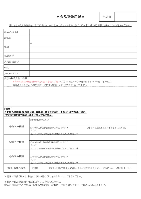 f:id:gorokuichi:20190425121647p:plain