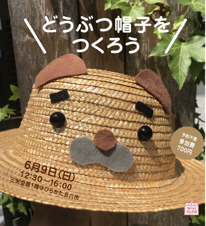 f:id:gorokuichi:20190604115713j:plain