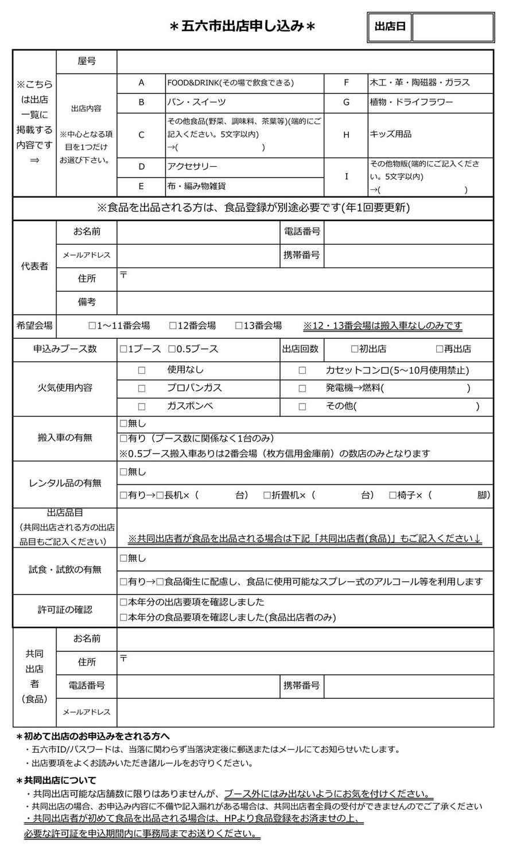 f:id:gorokuichi:20190617194056j:plain
