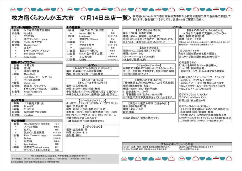 f:id:gorokuichi:20190709184117p:plain