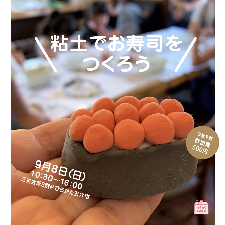 f:id:gorokuichi:20190903112153j:plain