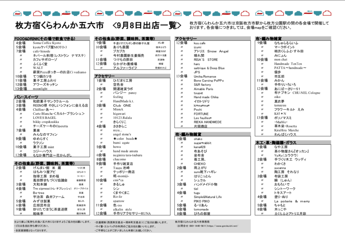 f:id:gorokuichi:20190903121816p:plain