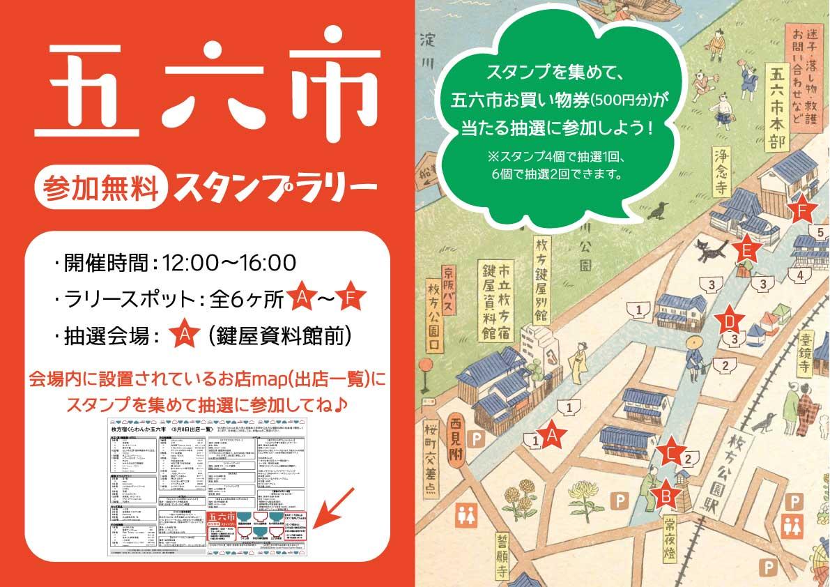 f:id:gorokuichi:20191003114259j:plain