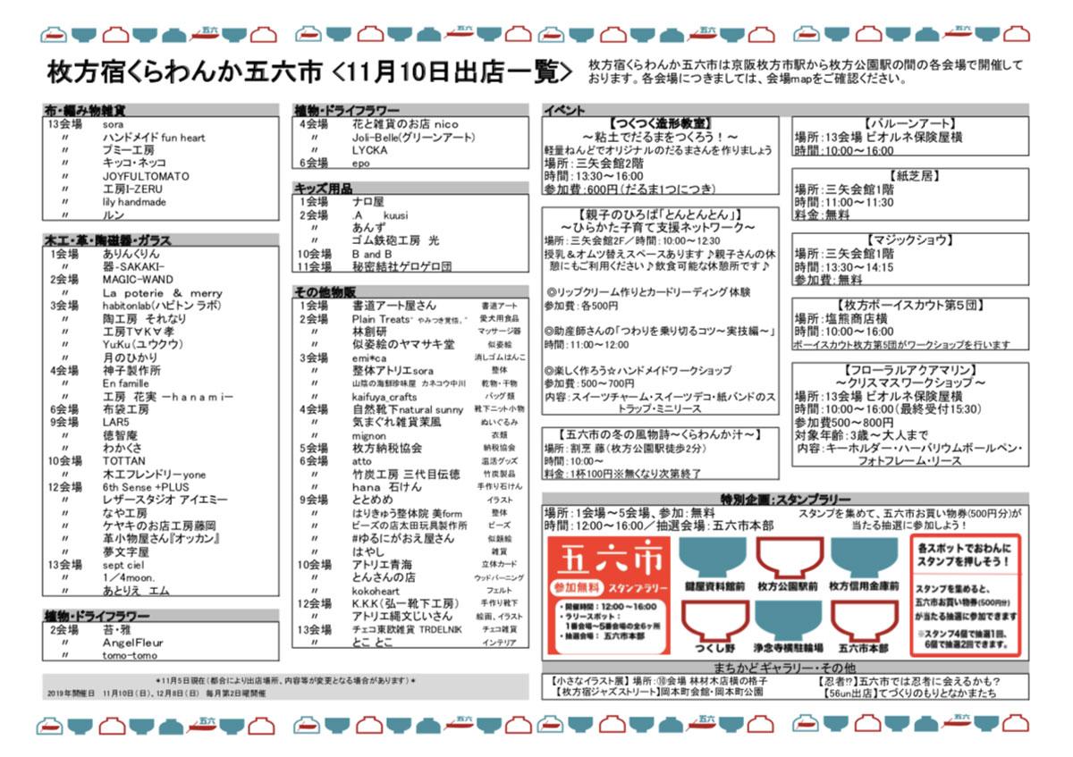 f:id:gorokuichi:20191106094726j:plain