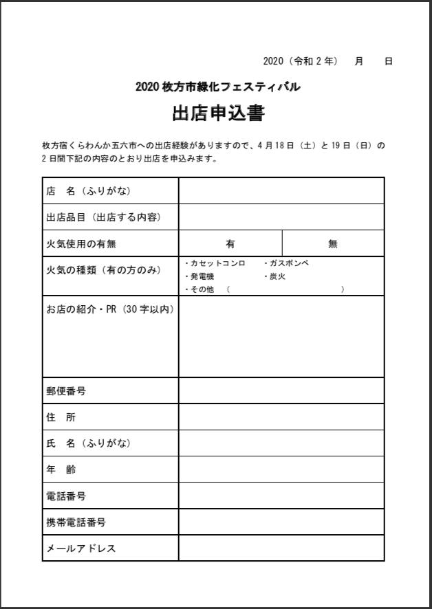 f:id:gorokuichi:20191211151804p:plain