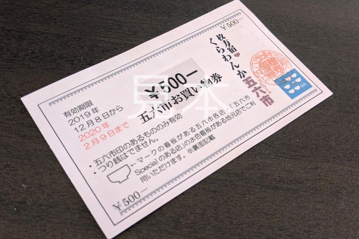 f:id:gorokuichi:20191219140456j:plain