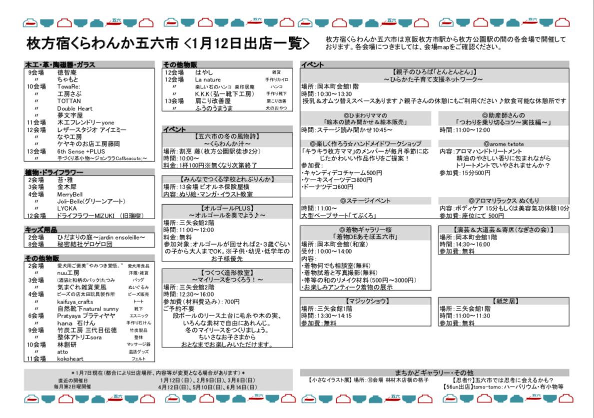 f:id:gorokuichi:20200107171307p:plain