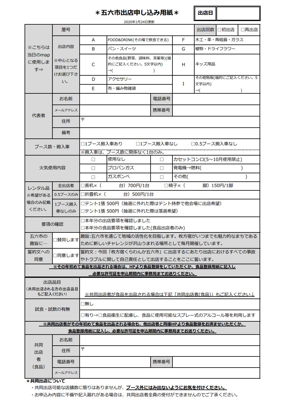 f:id:gorokuichi:20200128130553p:plain