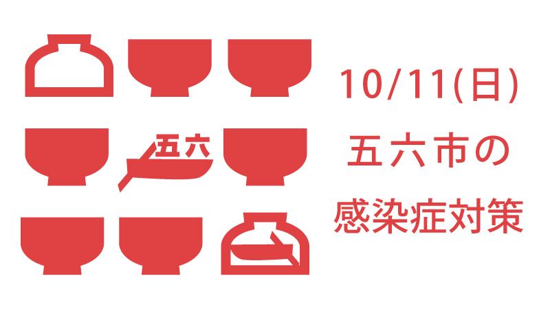 f:id:gorokuichi:20200821101142j:plain