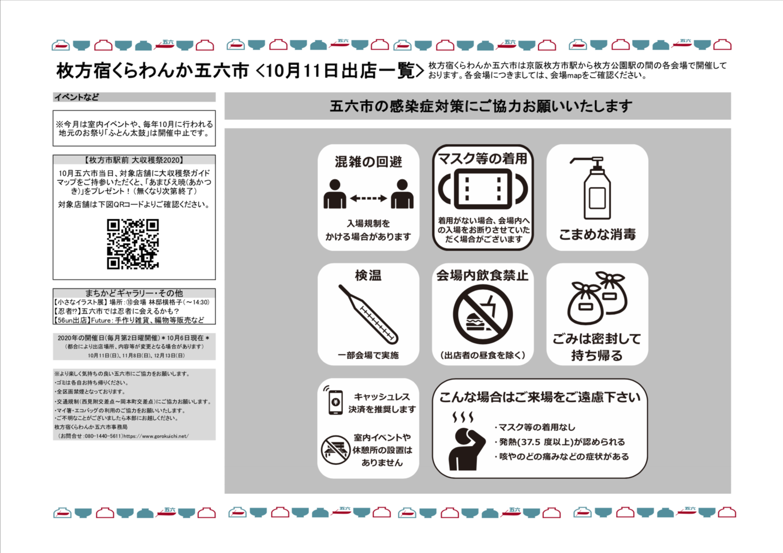 f:id:gorokuichi:20201007180711p:plain