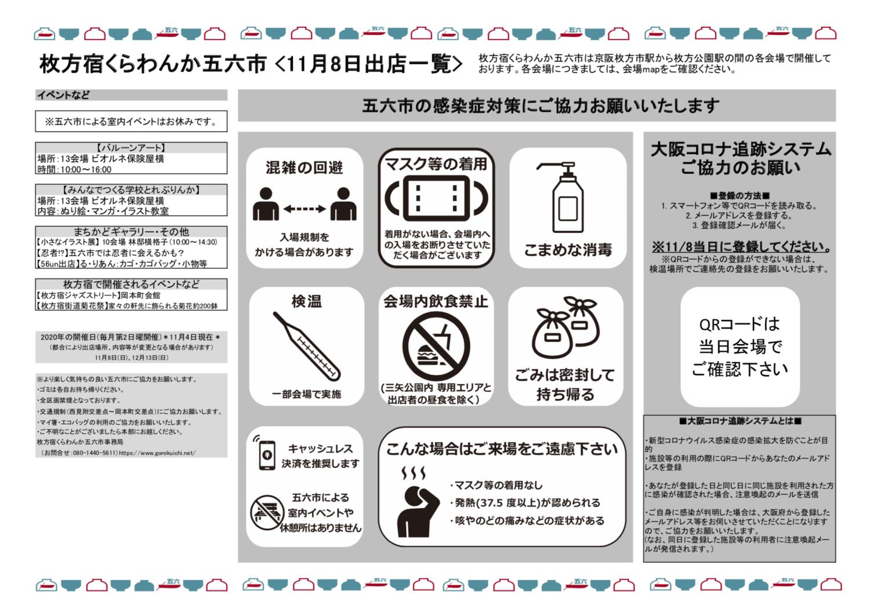f:id:gorokuichi:20201104194350p:plain