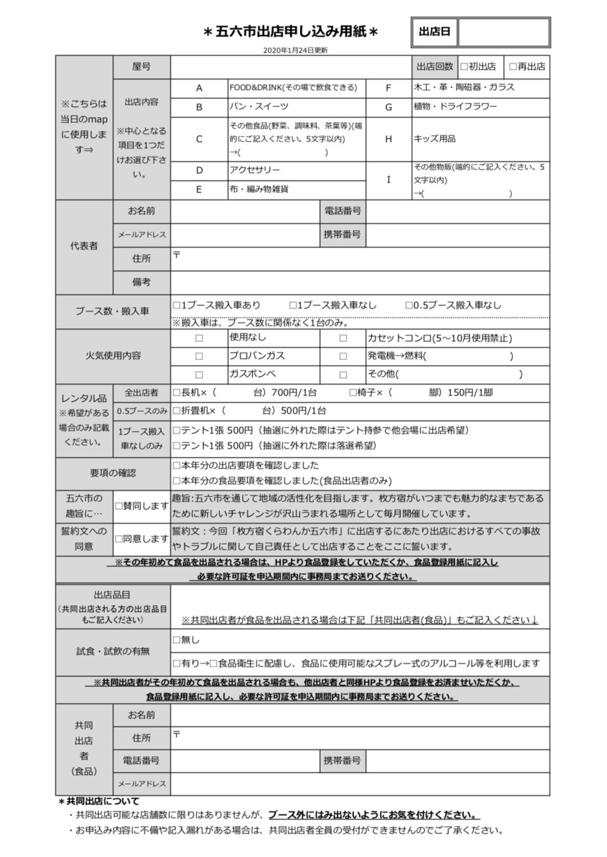 f:id:gorokuichi:20201130142254p:plain