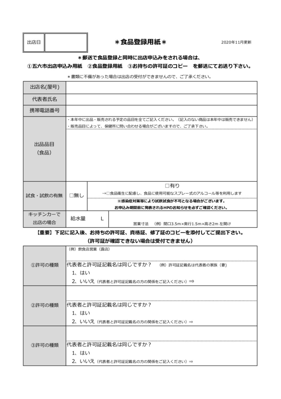 f:id:gorokuichi:20201130142306p:plain