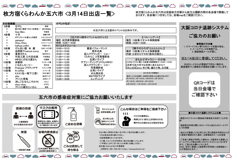f:id:gorokuichi:20210310112353j:plain