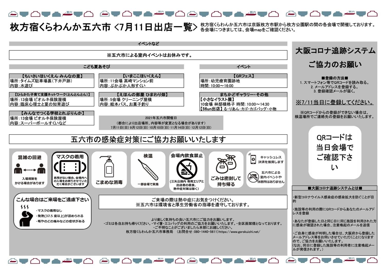 f:id:gorokuichi:20210707140509j:plain