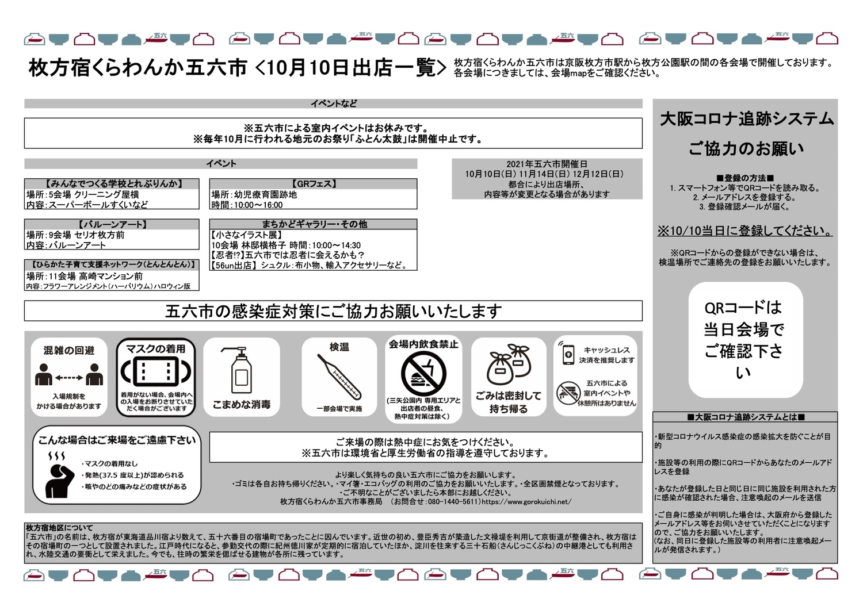 f:id:gorokuichi:20211006141418j:plain