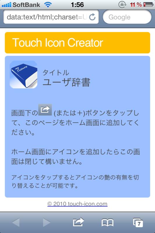 f:id:gorokuma:20111108015712p:image:w240