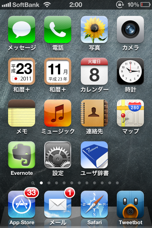 f:id:gorokuma:20111108015713p:image:w240