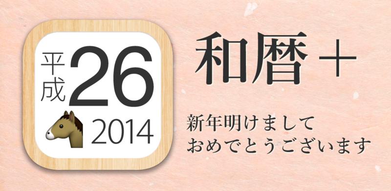 f:id:gorokuma:20140101042335p:image:w460