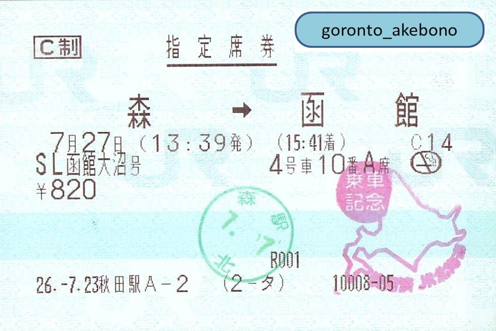 f:id:goronto_akebono:20181010160852j:plain