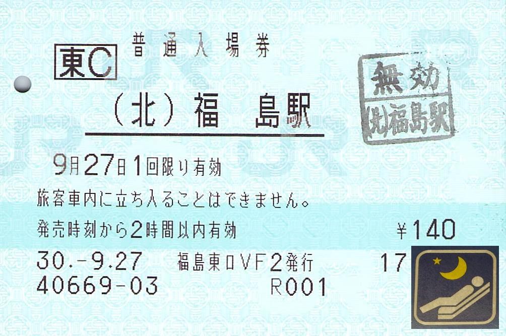 f:id:goronto_akebono:20181020095312j:plain