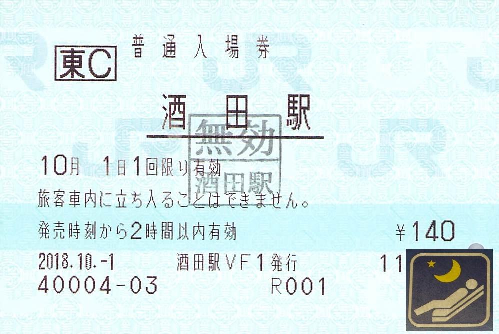 f:id:goronto_akebono:20181020095604j:plain