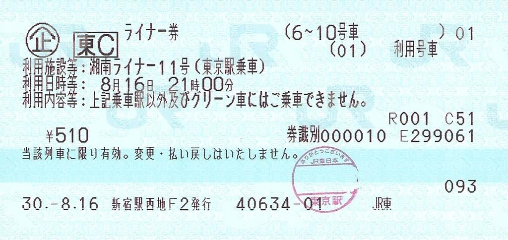 f:id:goronto_akebono:20181025224910j:plain