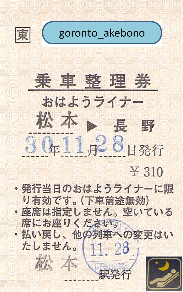 f:id:goronto_akebono:20190108231328j:plain