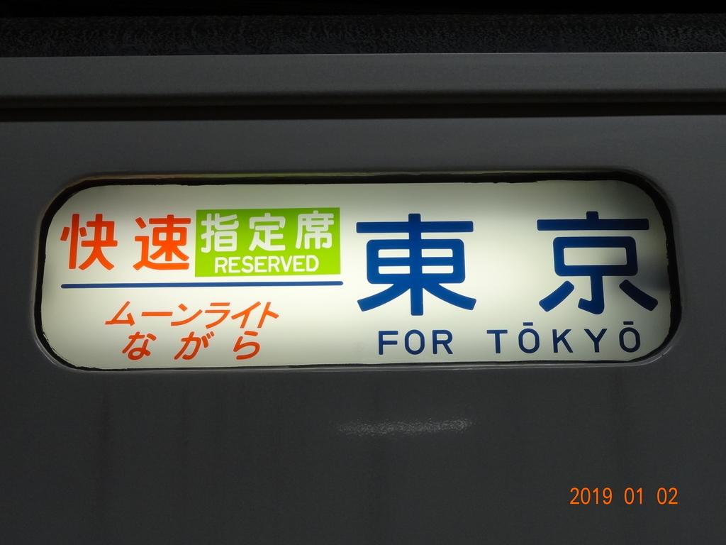 f:id:goronto_akebono:20190212233716j:plain