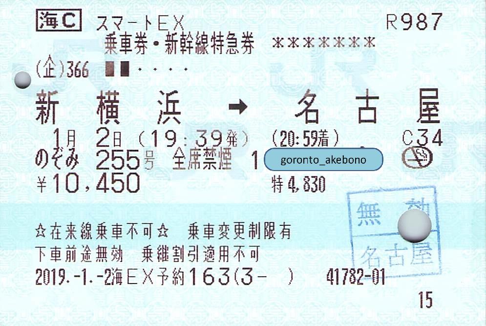 f:id:goronto_akebono:20190212234841j:plain