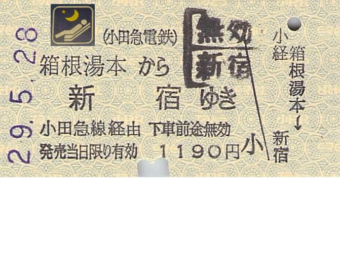 f:id:goronto_akebono:20190226003438j:plain