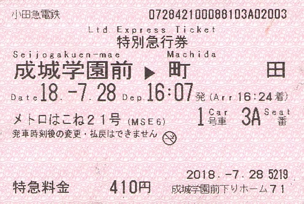 f:id:goronto_akebono:20190316174946j:plain