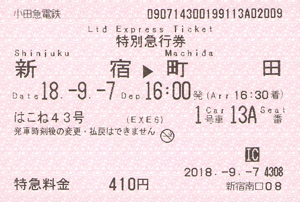 f:id:goronto_akebono:20190316175031j:plain