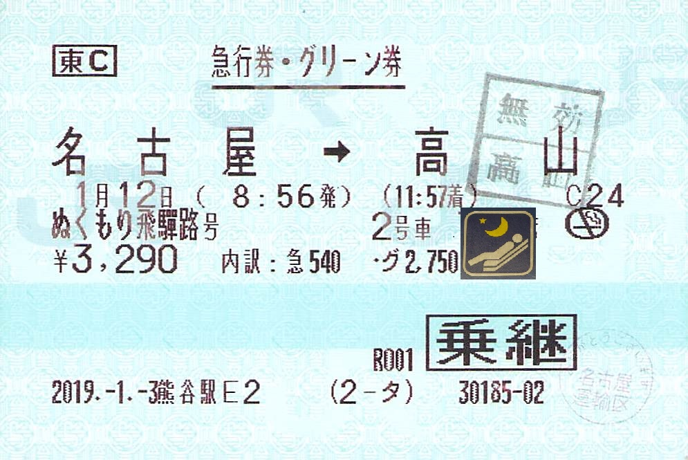 f:id:goronto_akebono:20190518173921j:plain