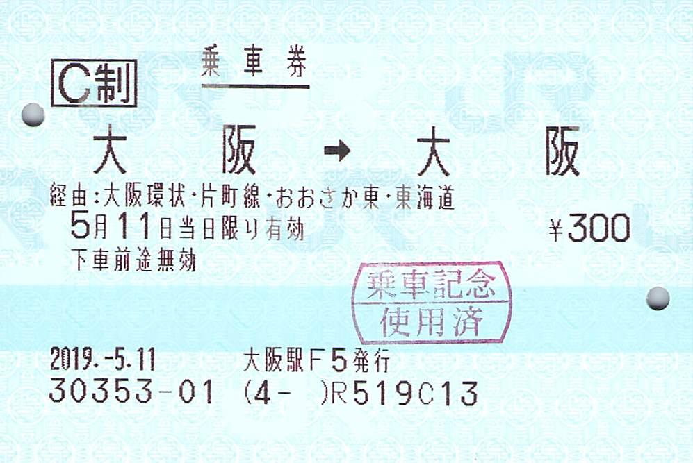 f:id:goronto_akebono:20190518175531j:plain