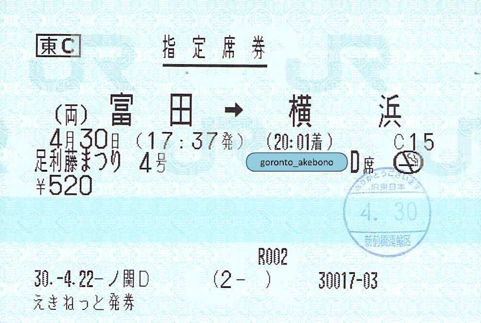f:id:goronto_akebono:20190618002540j:plain