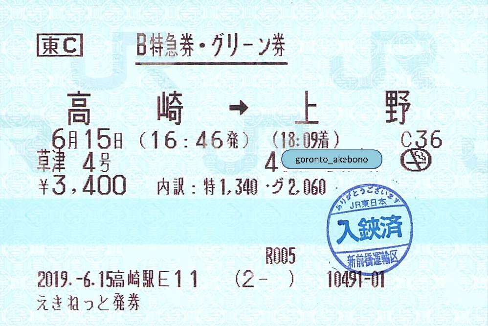 f:id:goronto_akebono:20190618002546j:plain