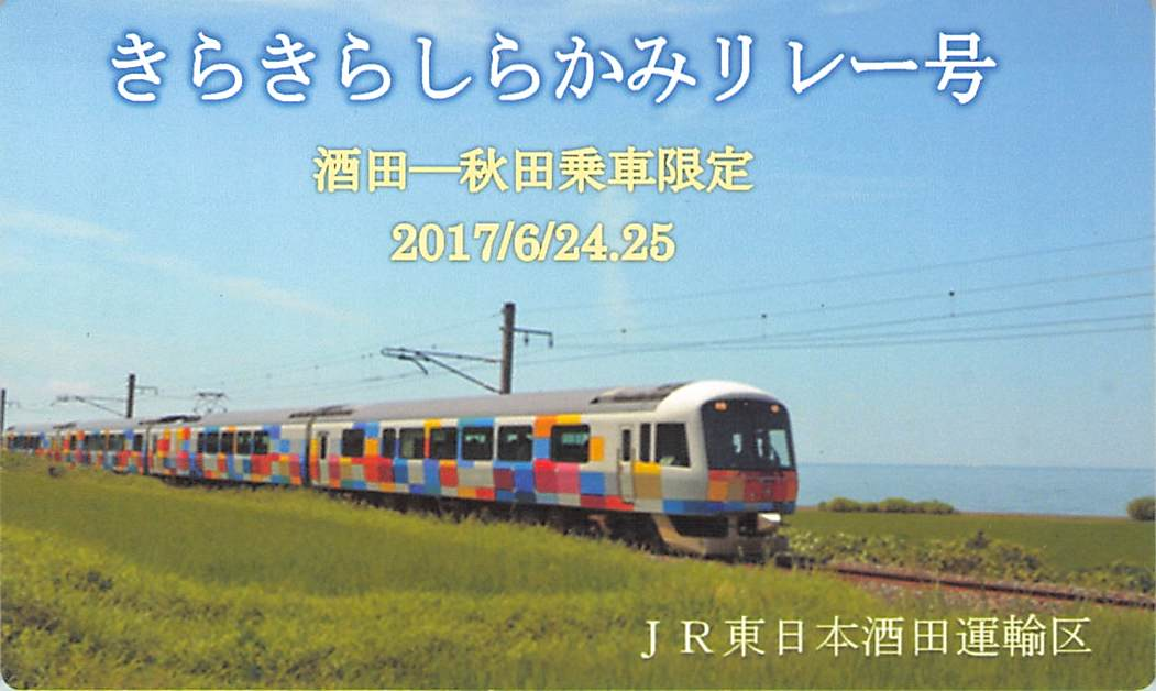 f:id:goronto_akebono:20190710004806j:plain