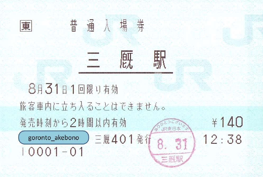f:id:goronto_akebono:20190915012252j:plain
