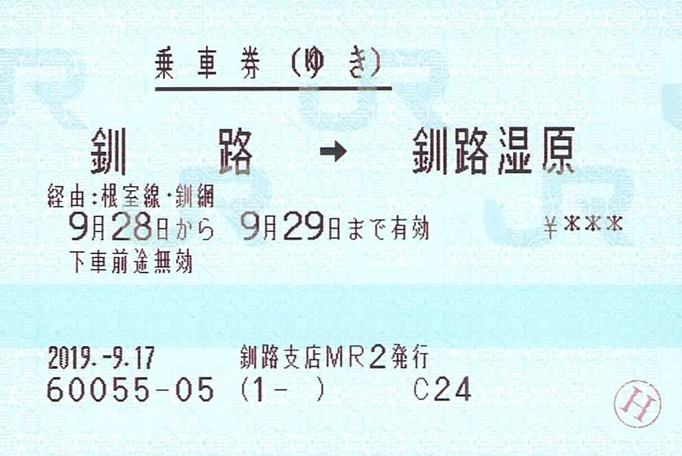 f:id:goronto_akebono:20191124163002j:plain