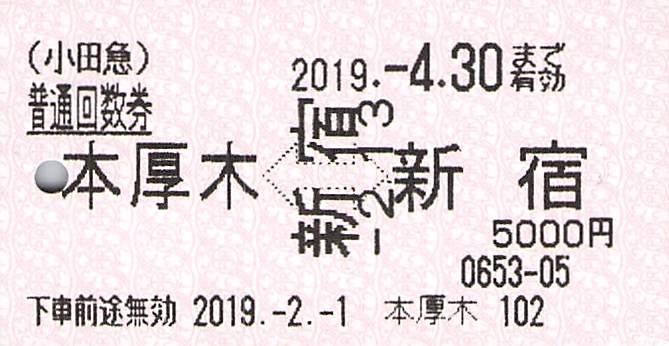 f:id:goronto_akebono:20200118153107j:plain