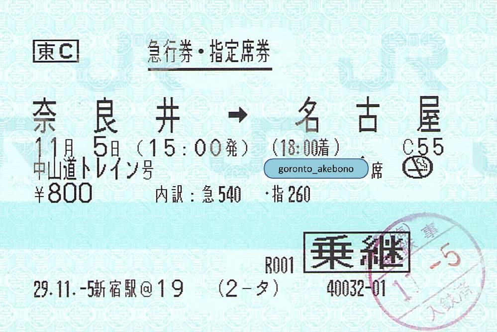 f:id:goronto_akebono:20200402235906j:plain