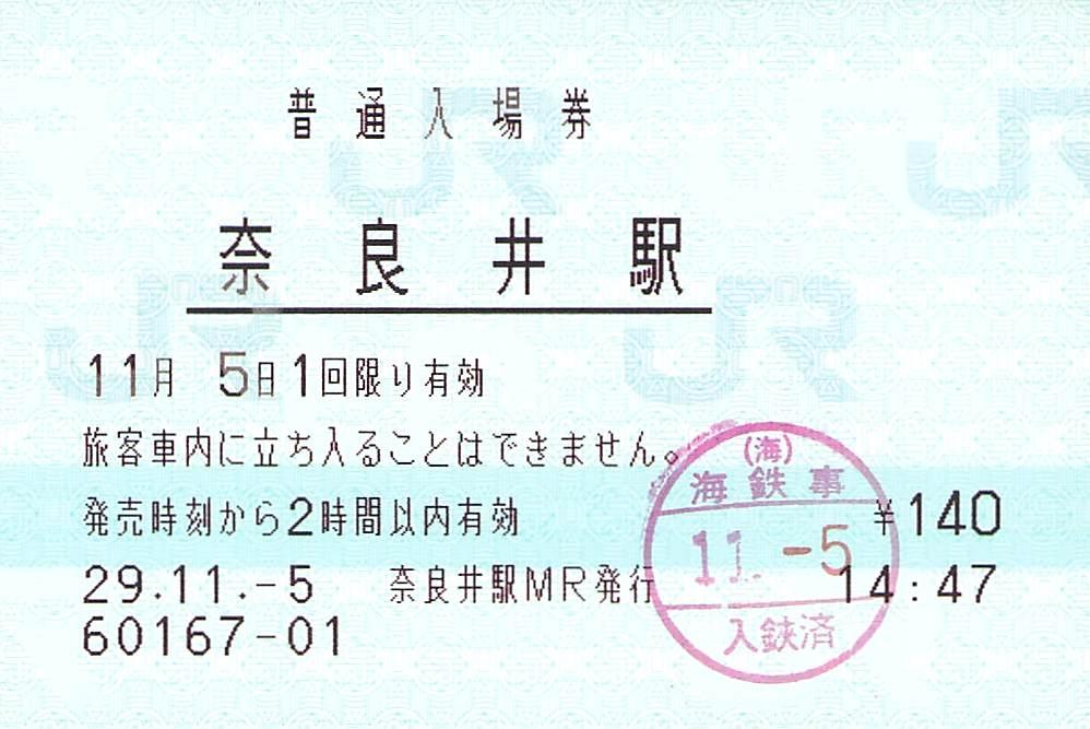 f:id:goronto_akebono:20200402235928j:plain