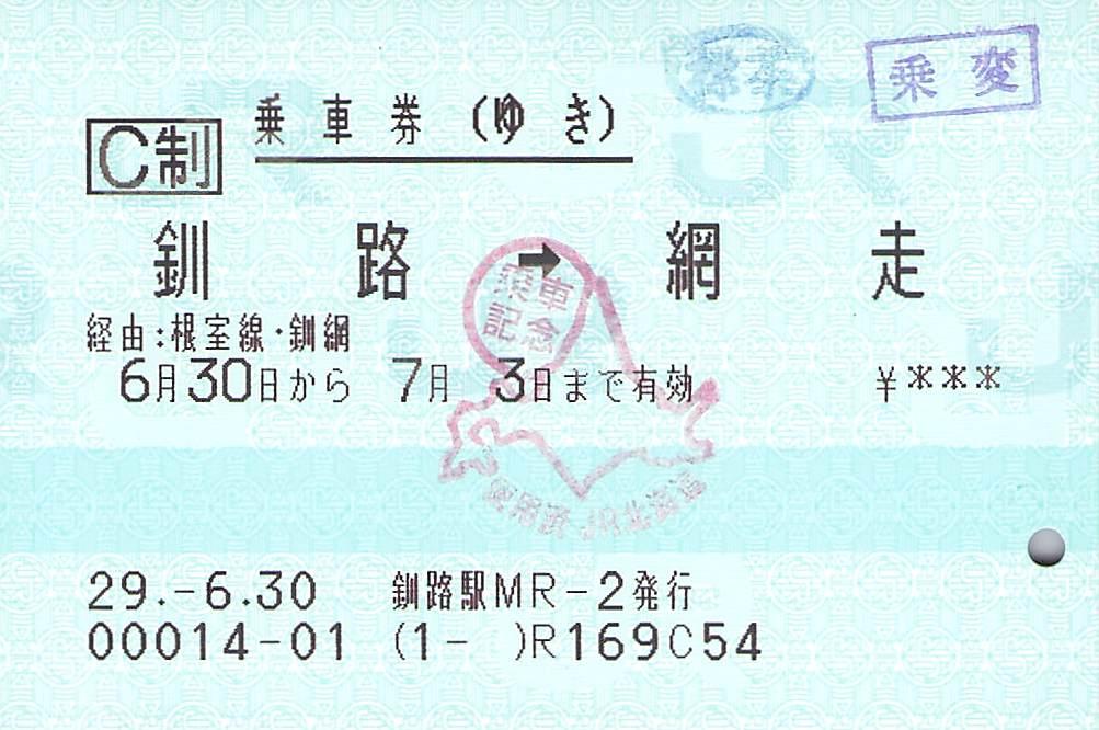 f:id:goronto_akebono:20200405163758j:plain